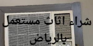 شراء اثاث مستعمل شمال الرياض