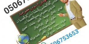 مدرسين ومدرسات خصوصي لجميع المراحل