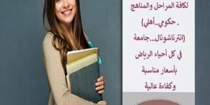 معلمه خاصة بالرياض , 0537655501