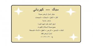 سباك / كهربائي شمال الرياض