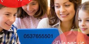 مدرسة تأسيس لغتي و معلمه خصوصيه