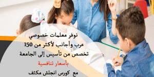 معلمات خصوصي في الرياض بخصم 30٪