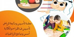 معلمة مدرسه تاسيس مكة,جدة,الدمام053