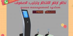 اسعار نظام ارقام الانتظارq-system